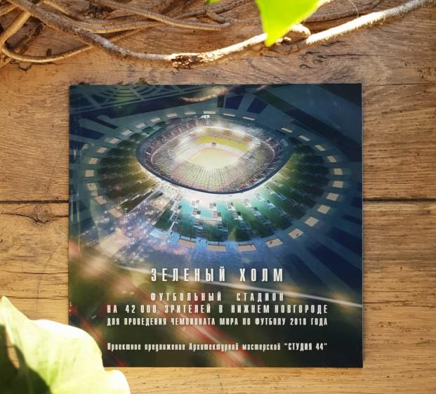Зелёный холм. Футбольный стадион на 42000 зрителей в Нижнем Новгороде