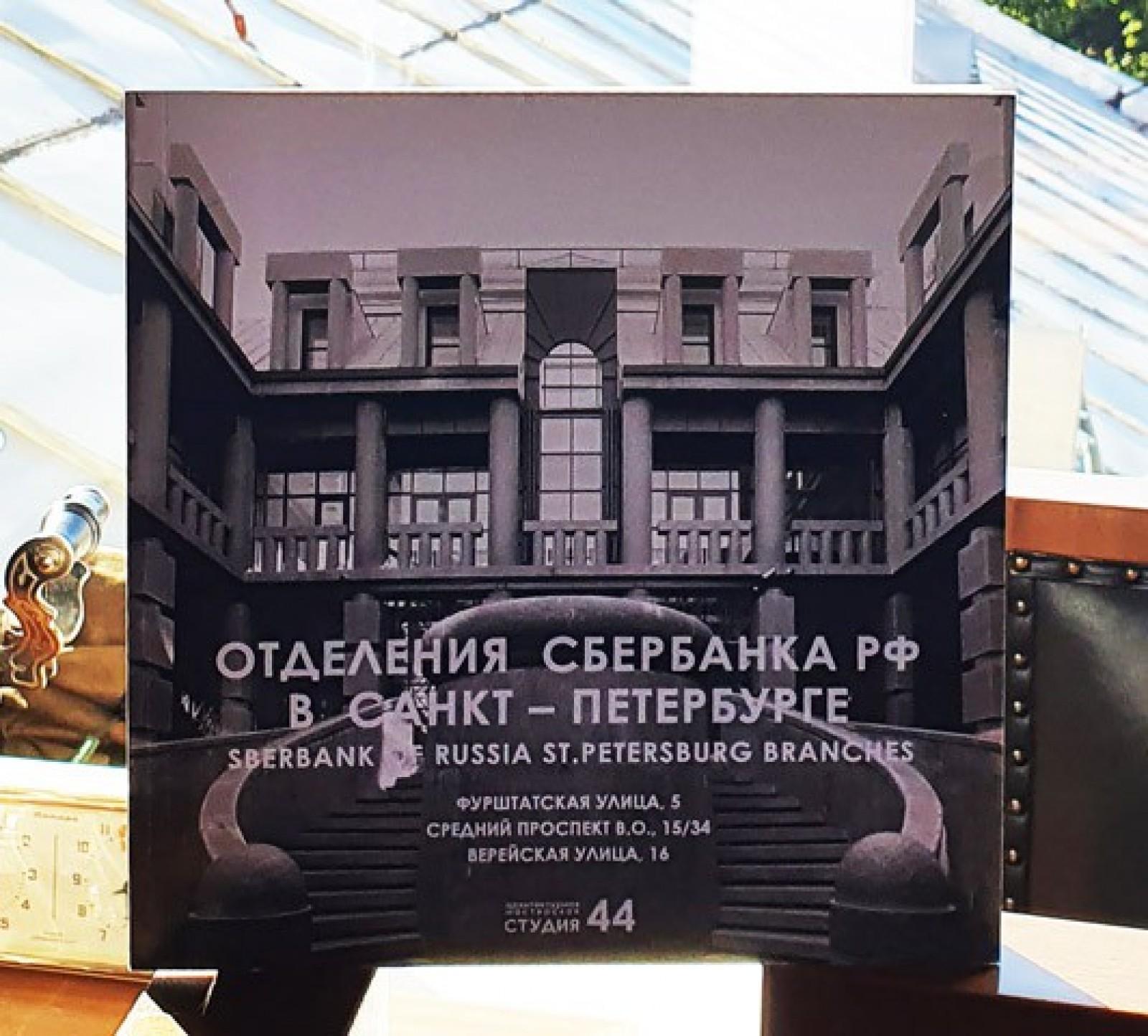 Отделения Сбербанка РФ в Санкт-Петербурге