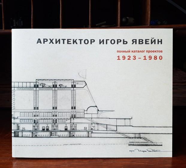 TATLIN Архитектор Игорь Явейн. Полный каталог проектов. 1923–1980