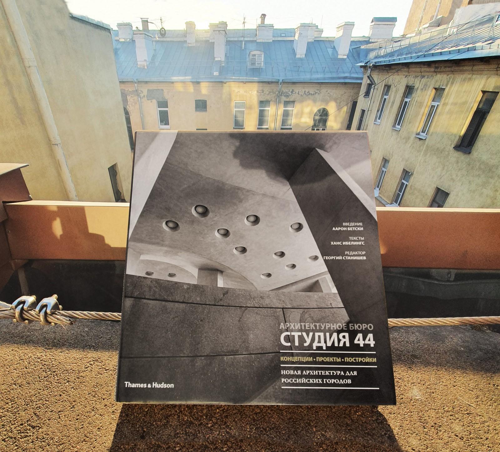 """Альбом «Архитектурное бюро """"Студия 44» на русском языке"""