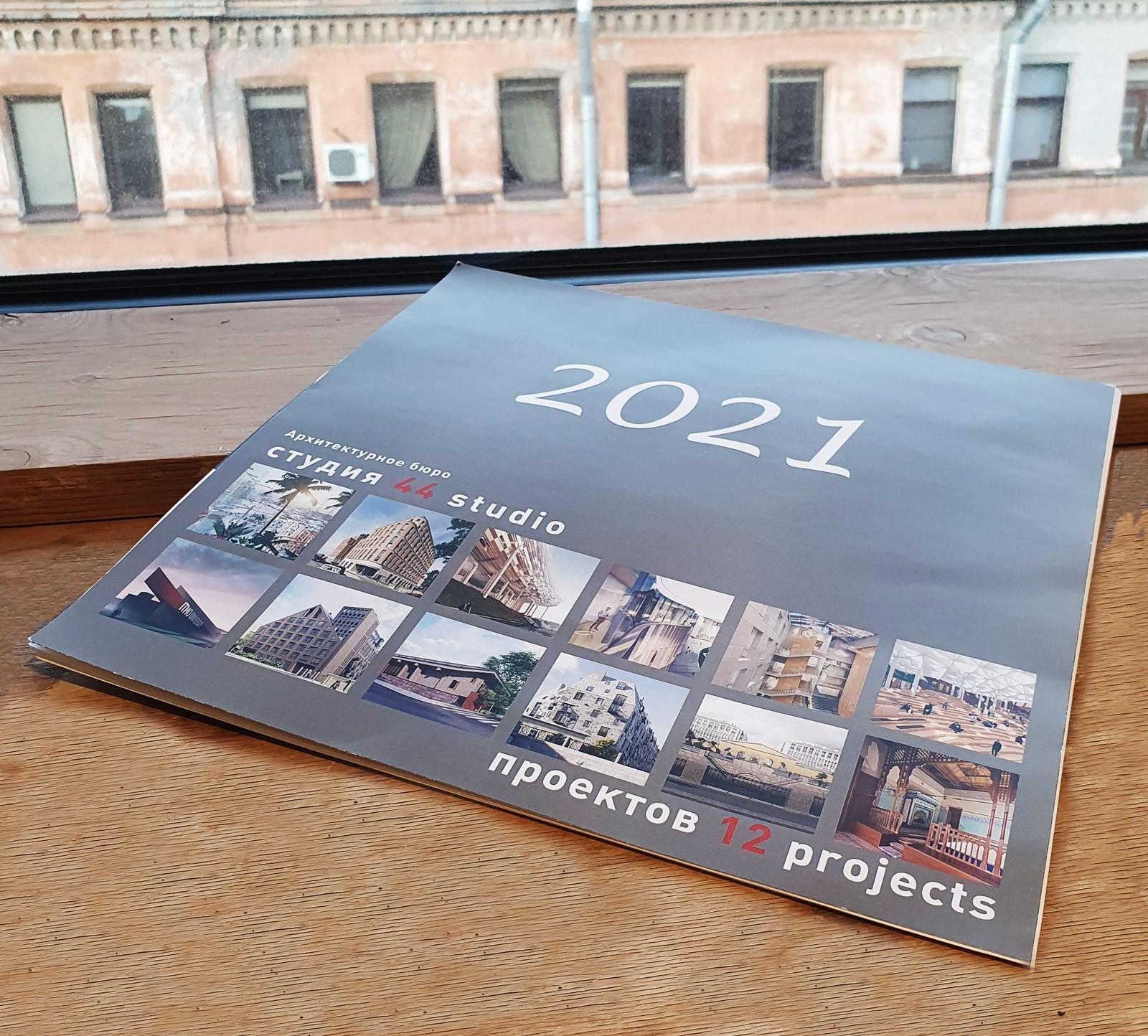 Календарь перекидной. Авторский календарь «Студии 44» на 2021 год